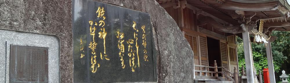 松浦総社 鏡神社